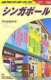 D20 シンガポール―2007~2008
