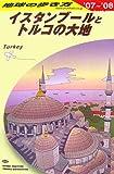 E03 イスタンブールとトルコの大地―2007~2008