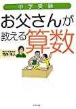 <strong>中学受験</strong> お父さんが教える<strong>算数</strong>