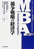 MBA全集〈10〉競争戦略の経済学