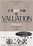 企業価値評価