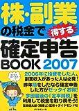 株・副業の税金で得する確定申告BOOK 2007―儲けても損しても、確定申告して得しよう!