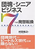 <strong>団塊</strong>・<strong>シニアビジネス</strong>「7つの発想転換」