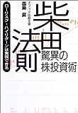 柴田法則・驚異の株投資術―ローリスク・ハイリターンは実現できる