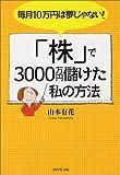 毎月10万円は夢じゃない!「株」で3000万円儲けた私の方法