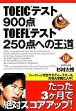 TOEICテスト900点・TOEFLテスト250点への王道