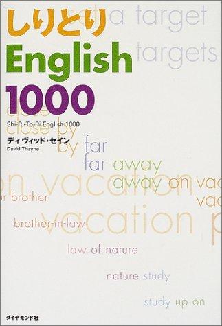 しりとりEnglish1000