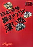 日本警察 裏のウラと深い闇