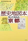 歴史地図本 知って訪ねる 京都