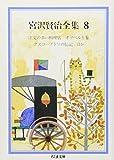 宮沢賢治全集〈8〉注文の多い料理店・オツベルと象・グスコーブドリの伝記ほか