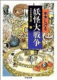 ゲゲゲの鬼太郎 (3)