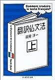 翻訳仏文法〈上〉