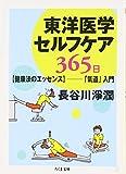 東洋医学セルフケア 365日 【健康法のエッセンス】-「氣道」入門