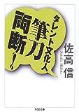 タレント文化人筆刀両断!/書評・本/かさぶた書店