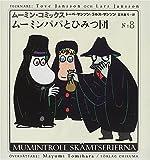 ムーミンパパとひみつ団 ― ムーミン・コミックス 第8巻