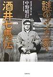 謎のマンガ家・酒井七馬伝—「新宝島」伝説の光と影