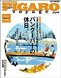 Madame Figaro voyage Japon—ピュアな空気とやさしい笑顔に癒されて、バンクーバーの休日