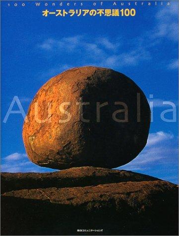 オーストラリア 不思議