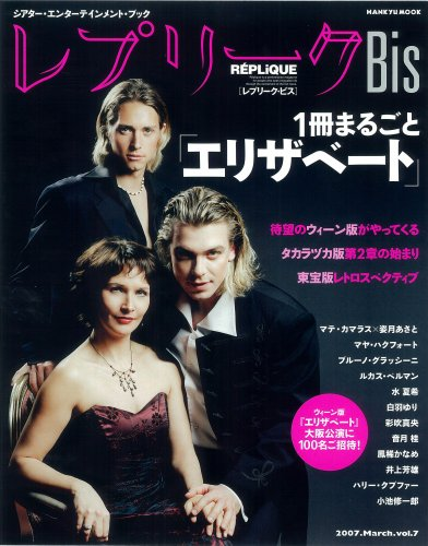 レプリークBis vol.7 (2007 March)―シアター・エンターテインメント・ブック (7)