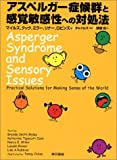 アスペルガー症候群と感覚敏感性への対処法