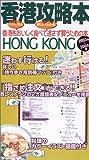 香港攻略本〈2003~2004年版〉