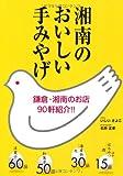 湘南のおいしい手みやげ―鎌倉・湘南のお店90軒紹介!!