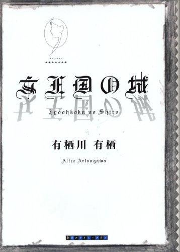 Amazon.co.jp:女王国の城