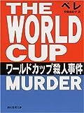 ワールドカップ殺人事件