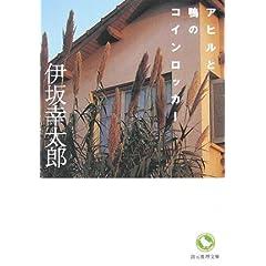 アヒルと鴨のコインロッカー - amazon.co.jp