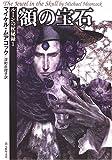 額の宝石 【新版】 <ルーンの杖秘録1>/マイケル・ムアコック