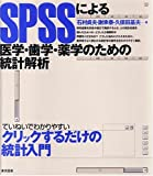 SPSSによる医学・歯学・薬学のための統計解析