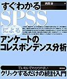 すぐわかるSPSSによるアンケートのコレスポンデンス分析