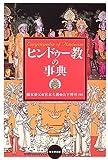 ヒンドゥー教の事典