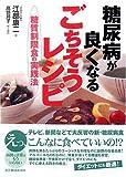 糖尿病が良くなるごちそうレシピ ─糖質制限食の実践法