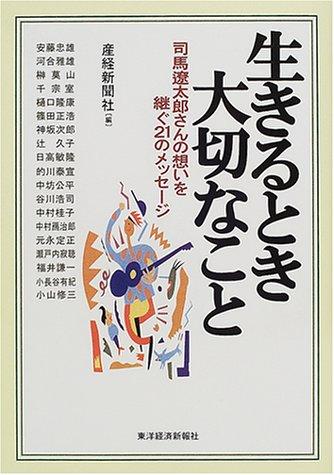 生きるとき大切なこと―司馬遼太郎さんの想いを継ぐ21のメッセージ