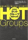 最強集団ホットグループ奇跡の法則—成果を挙げる「燃えるやつら」の育て方