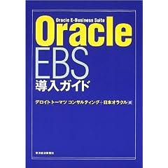 Oracle EBS導入ガイド