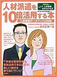 人材派遣を10倍活用する本 ~人材派遣データブック2006~