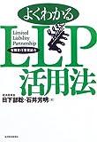 よくわかるLLP(有限責任事業組合)活用法