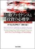 行動ファイナンスと投資の心理学—ケースで考える欲望と恐怖の市場行動への影響