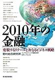 2010年の金融―変貌するリテールと次なるビジネス戦略