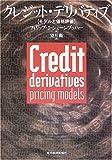 クレジット・デリバティブ—モデルと価格評価