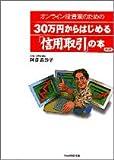 30万円からはじめる「信用取引」の本―オンライン投資家のための