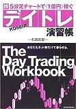 株5分足チャートで〈1億円〉稼ぐKOSEI式デイトレ演習帳―あなたもネット株だけで暮らせる。