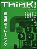 Think! No.20(2007 WINTER) (20)