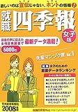 就職四季報(女子版) 2008年版