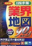 「会社四季報」業界地図〈2007年度最新版〉