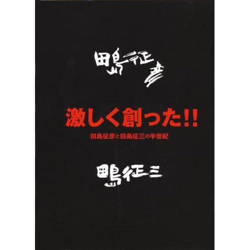 激しく創った!!—田島征彦と田島征三の半世紀
