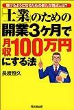 士業のための開業3ヶ月で月収100万円にする法