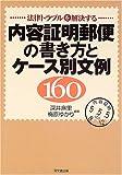 内容証明郵便の書き方とケース別文例160―法律トラブルを解決する
